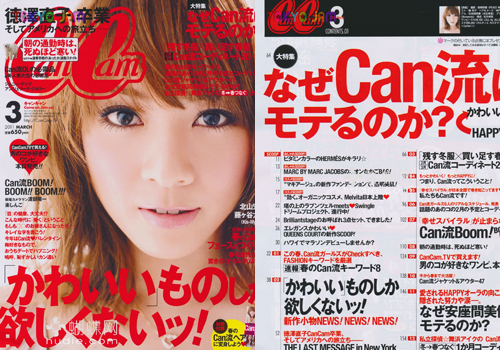 CanCam March 2011